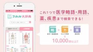 iPhone、iPadアプリ「フルル大辞典」のスクリーンショット 1枚目