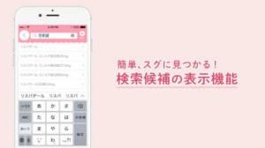 iPhone、iPadアプリ「フルル大辞典」のスクリーンショット 3枚目