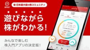 iPhone、iPadアプリ「株 コミュニティアプリ あすかぶ! 株の初心者も分かりやすい」のスクリーンショット 1枚目
