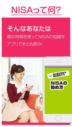 iPhone、iPadアプリ「NISA(ニーサ)の始め方 初心者が始める株式投資入門と用語辞典」のスクリーンショット 1枚目