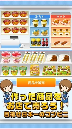 iPhone、iPadアプリ「コンビニの達人~つくって売ってコンビニをでっかく!~」のスクリーンショット 5枚目