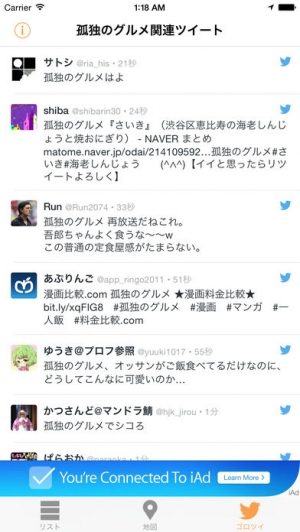 iPhone、iPadアプリ「五郎系 for 孤独のグルメ」のスクリーンショット 5枚目