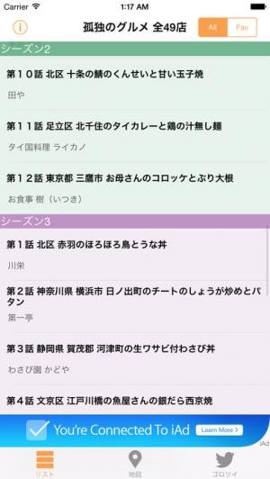 iPhone、iPadアプリ「五郎系 for 孤独のグルメ」のスクリーンショット 1枚目