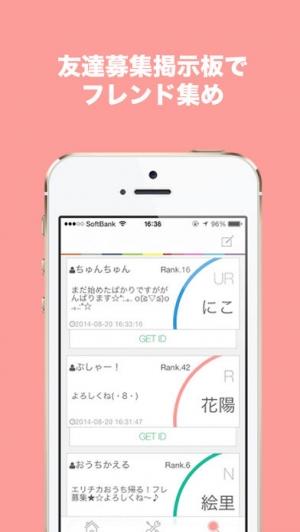 iPhone、iPadアプリ「ラブまとめ!〜ラブライブ・スクフェス攻略情報〜」のスクリーンショット 2枚目