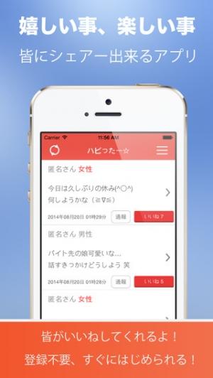 iPhone、iPadアプリ「ハピったー -嬉しい事、楽しい事をシェアー出来る掲示板-」のスクリーンショット 1枚目