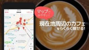 iPhone、iPadアプリ「写真で見つかるNo.1カフェアプリ - CafeSnap」のスクリーンショット 2枚目