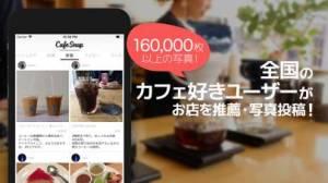 iPhone、iPadアプリ「写真で見つかるNo.1カフェアプリ - CafeSnap」のスクリーンショット 3枚目