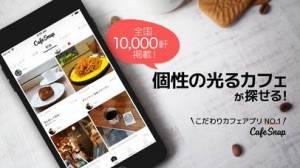 iPhone、iPadアプリ「写真で見つかるNo.1カフェアプリ - CafeSnap」のスクリーンショット 1枚目