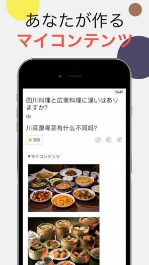 iPhone、iPadアプリ「究極中国語」のスクリーンショット 5枚目