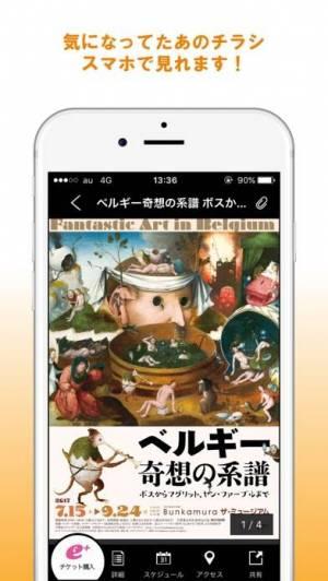 iPhone、iPadアプリ「チラシミュージアム - 美術館・博物館の展覧会情報&クーポン」のスクリーンショット 4枚目
