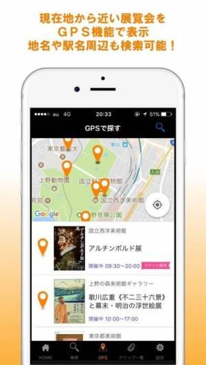 iPhone、iPadアプリ「チラシミュージアム - 美術館・博物館の展覧会情報&クーポン」のスクリーンショット 2枚目