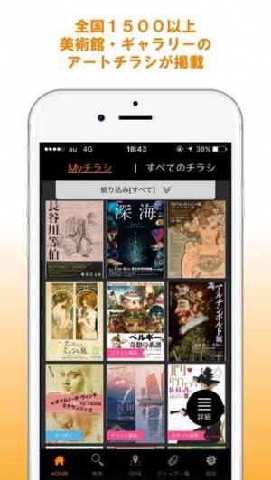iPhone、iPadアプリ「チラシミュージアム - 美術館・博物館の展覧会情報&クーポン」のスクリーンショット 1枚目