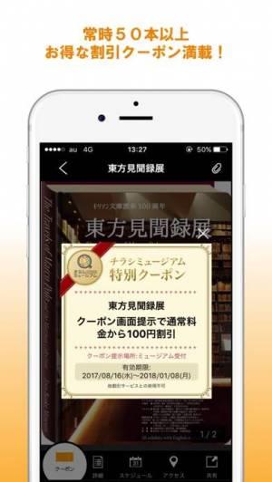 iPhone、iPadアプリ「チラシミュージアム - 美術館・博物館の展覧会情報&クーポン」のスクリーンショット 3枚目