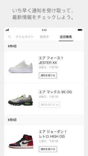 iPhone、iPadアプリ「Nike SNKRS」のスクリーンショット 2枚目