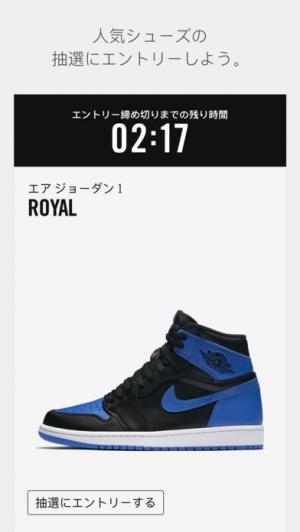 iPhone、iPadアプリ「Nike SNKRS」のスクリーンショット 4枚目