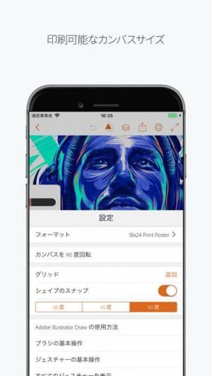 iPhone、iPadアプリ「Adobe Illustrator Draw」のスクリーンショット 2枚目