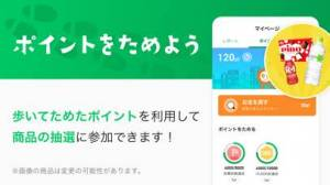 iPhone、iPadアプリ「歩数計 ALKOO(あるこう) by NAVITIME」のスクリーンショット 3枚目