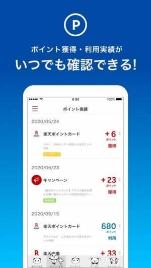 iPhone、iPadアプリ「楽天ポイントカード(RakutenPointCard)」のスクリーンショット 3枚目