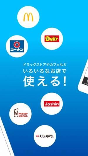 iPhone、iPadアプリ「楽天ポイントカード(RakutenPointCard)」のスクリーンショット 2枚目