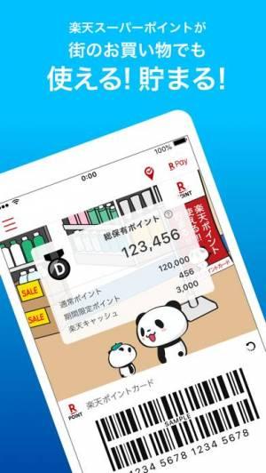 iPhone、iPadアプリ「楽天ポイントカード(RakutenPointCard)」のスクリーンショット 1枚目