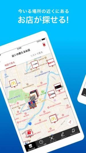 iPhone、iPadアプリ「楽天ポイントカード(RakutenPointCard)」のスクリーンショット 4枚目