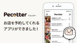 iPhone、iPadアプリ「予約代行アプリ「ペコッター」」のスクリーンショット 1枚目