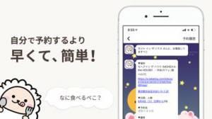 iPhone、iPadアプリ「予約代行アプリ「ペコッター」」のスクリーンショット 3枚目