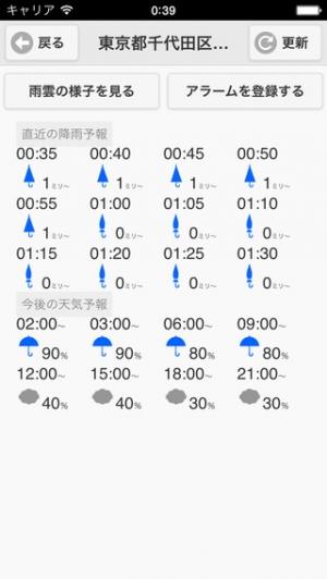 iPhone、iPadアプリ「高解像度降水ナウキャスト雨アラーム」のスクリーンショット 2枚目