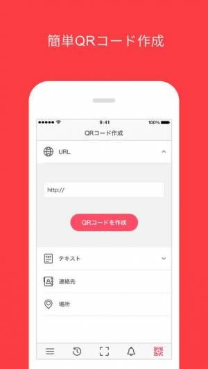 """iPhone、iPadアプリ「公式QRコードリーダー""""Q""""」のスクリーンショット 2枚目"""