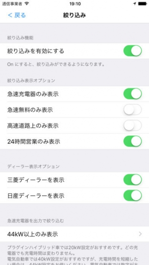 iPhone、iPadアプリ「EVsmart」のスクリーンショット 2枚目