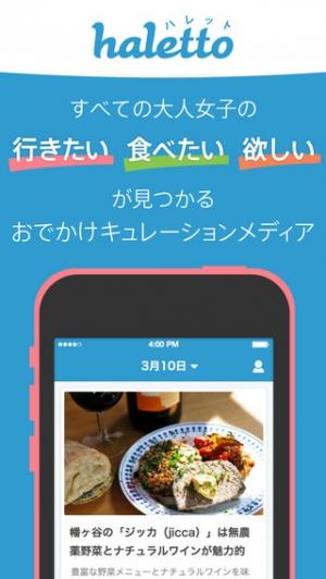 iPhone、iPadアプリ「おしゃれなおでかけスポット情報が毎日届く/haletto(ハレット)」のスクリーンショット 1枚目