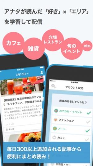 iPhone、iPadアプリ「おしゃれなおでかけスポット情報が毎日届く/haletto(ハレット)」のスクリーンショット 2枚目