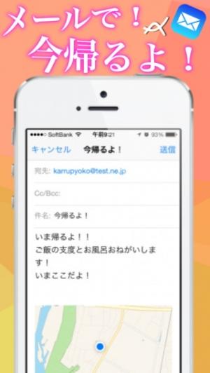 iPhone、iPadアプリ「今帰るよ!〜帰宅メールが地図付きで即送信できる!有料版〜」のスクリーンショット 2枚目