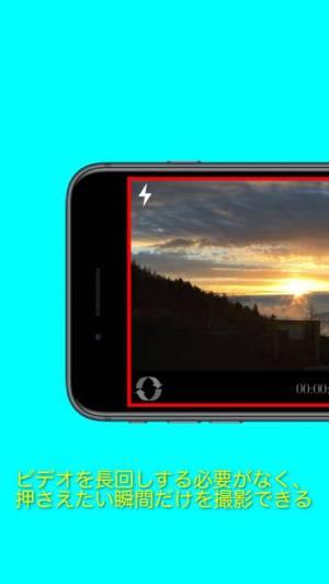 iPhone、iPadアプリ「連続動画撮影 : ConCam Lite」のスクリーンショット 2枚目