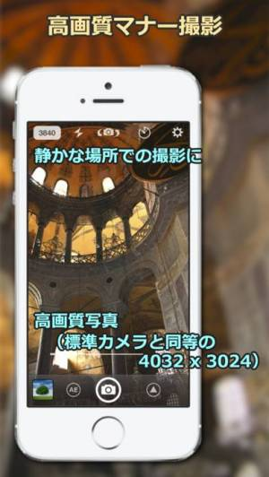 iPhone、iPadアプリ「StageCameraHD - 高画質マナー カメラ」のスクリーンショット 2枚目
