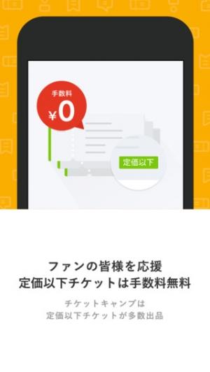 iPhone、iPadアプリ「チケットキャンプ 安心チケット売買」のスクリーンショット 5枚目