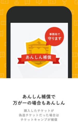 iPhone、iPadアプリ「チケットキャンプ 安心チケット売買」のスクリーンショット 4枚目
