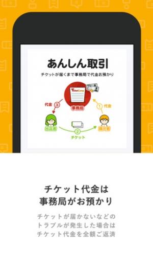 iPhone、iPadアプリ「チケットキャンプ 安心チケット売買」のスクリーンショット 3枚目