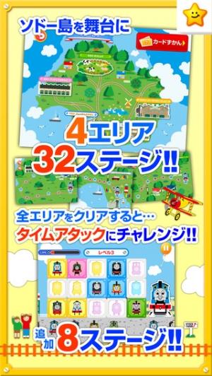 iPhone、iPadアプリ「きかんしゃトーマスとパズルであそぼう!子供向け無料知育パズルのアプリ」のスクリーンショット 2枚目