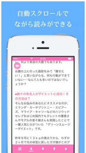 iPhone、iPadアプリ「恋愛もダイエットも美容健康も女性向け情報満載の「美女子ニュース」」のスクリーンショット 4枚目