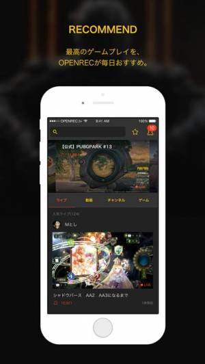 iPhone、iPadアプリ「OPENREC.tv」のスクリーンショット 4枚目