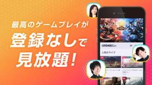 iPhone、iPadアプリ「OPENREC.tv (オープンレック)」のスクリーンショット 1枚目