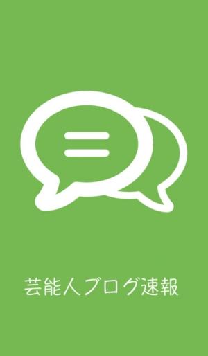 iPhone、iPadアプリ「芸能人ブログまとめ速報 for iPhone」のスクリーンショット 4枚目