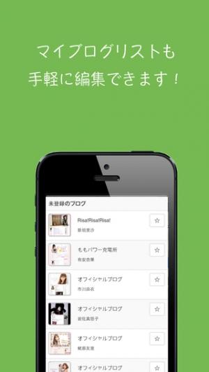 iPhone、iPadアプリ「芸能人ブログまとめ速報 for iPhone」のスクリーンショット 2枚目