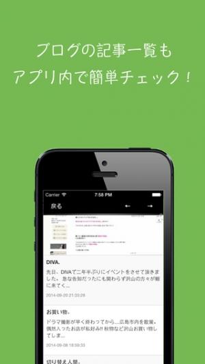 iPhone、iPadアプリ「芸能人ブログまとめ速報 for iPhone」のスクリーンショット 3枚目