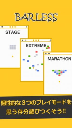 iPhone、iPadアプリ「BARLESS」のスクリーンショット 2枚目