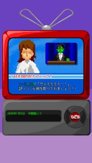 iPhone、iPadアプリ「ピコピコ†ゾンビハザード。浸食型の育成ゲーム」のスクリーンショット 2枚目
