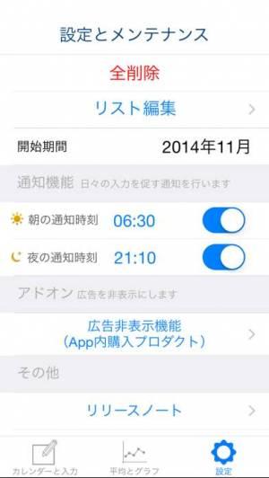 iPhone、iPadアプリ「かんたん血圧ライフログ ー 毎日朝夕記入するだけで見える化」のスクリーンショット 5枚目