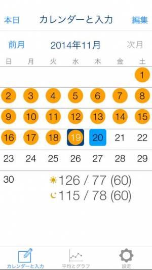 iPhone、iPadアプリ「かんたん血圧ライフログ ー 毎日朝夕記入するだけで見える化」のスクリーンショット 1枚目