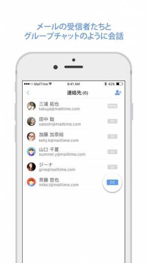 iPhone、iPadアプリ「MailTime」のスクリーンショット 4枚目